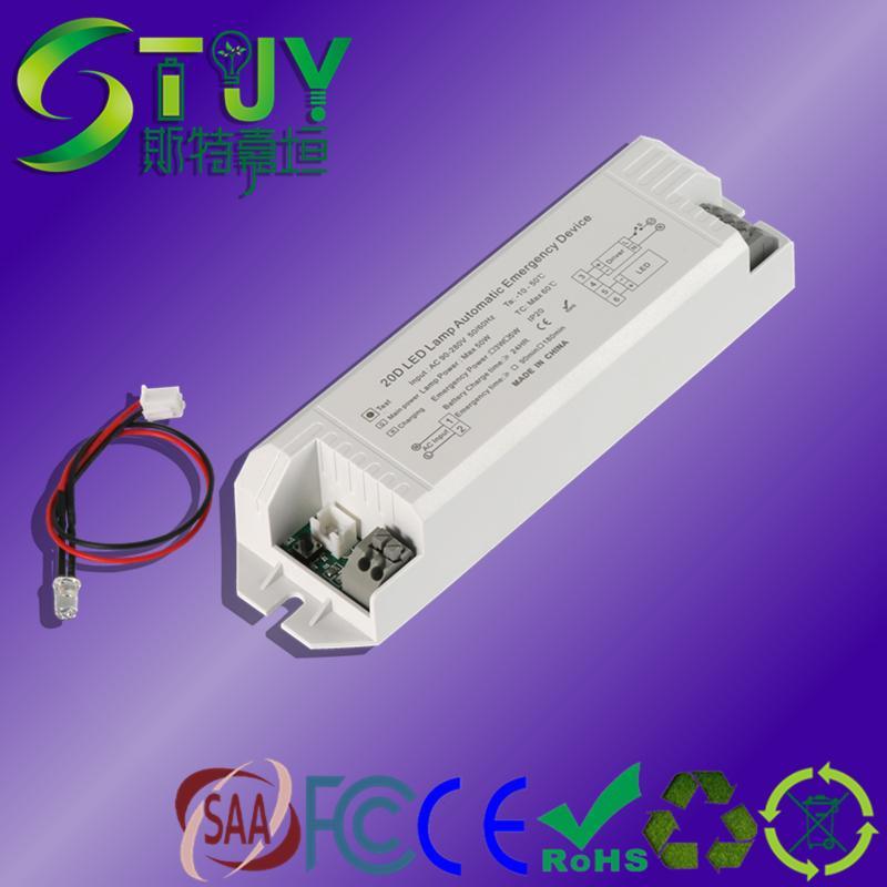 LED面板燈應急電源 3
