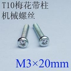 鐵螺絲 盤頭梅花螺絲帶柱M3*20mm螺絲