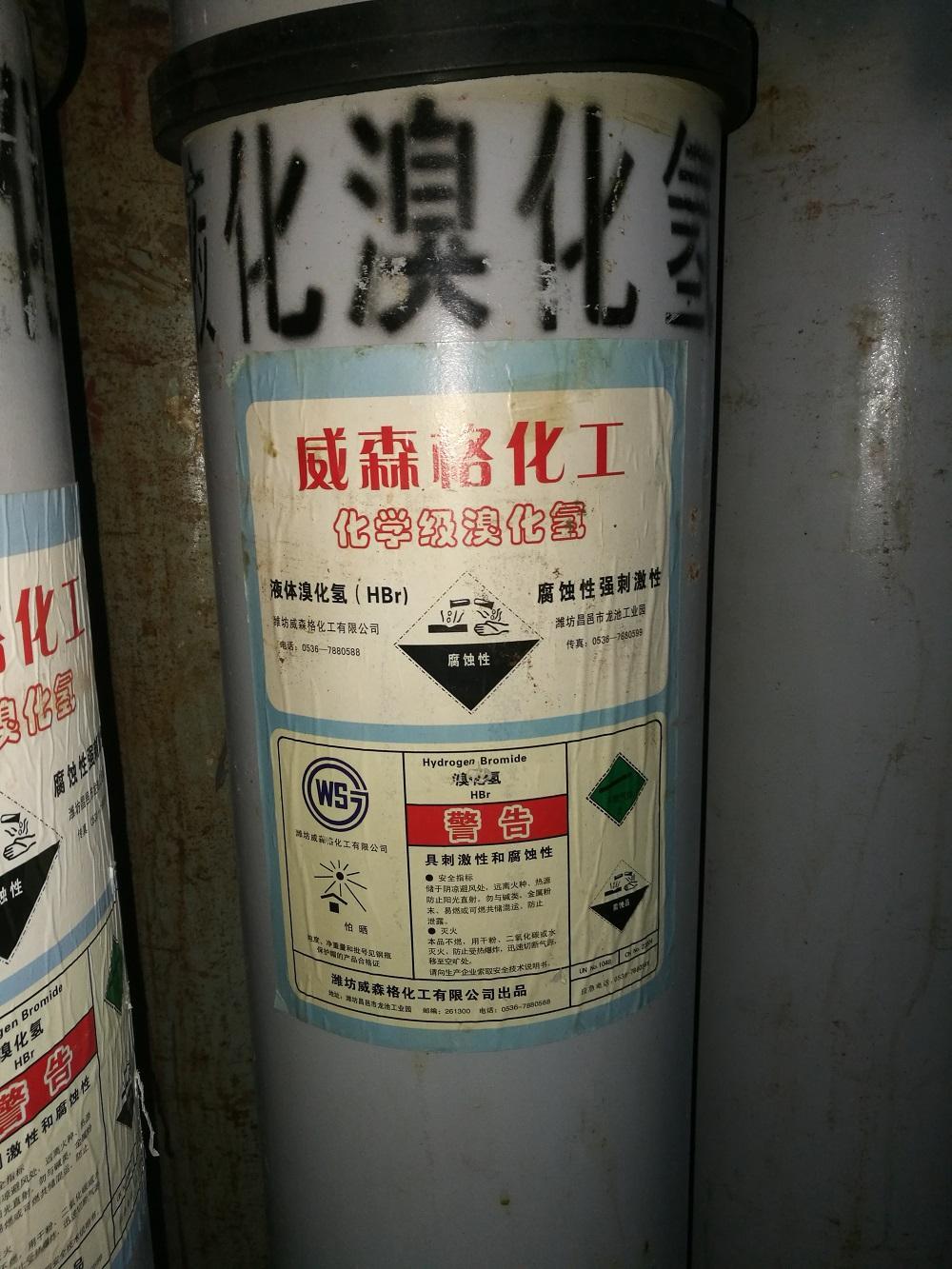 氫溴酸氣體 1