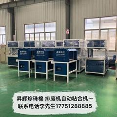 江陰廠家直銷珍珠棉EPE雙工位自動粘合機