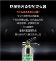 友安消防批量銷售供應簡易式水機滅火器 3