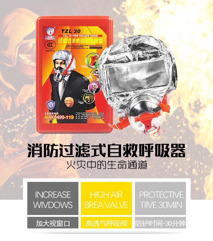 友安消防TZL30消防過濾式消防毒面具 1
