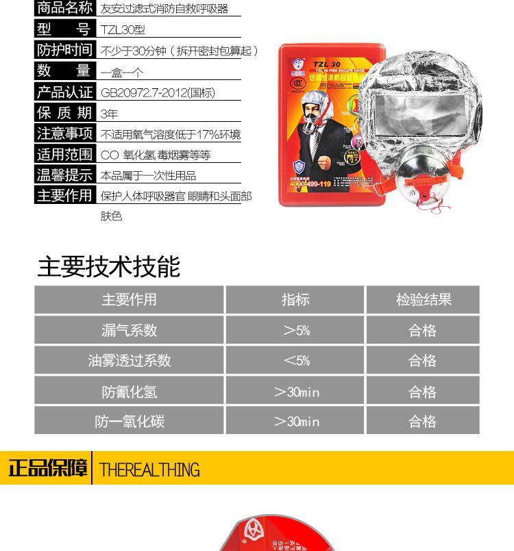 友安消防TZL30消防過濾式消防毒面具 2