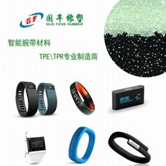 浙江國豐智能手錶TPE原料