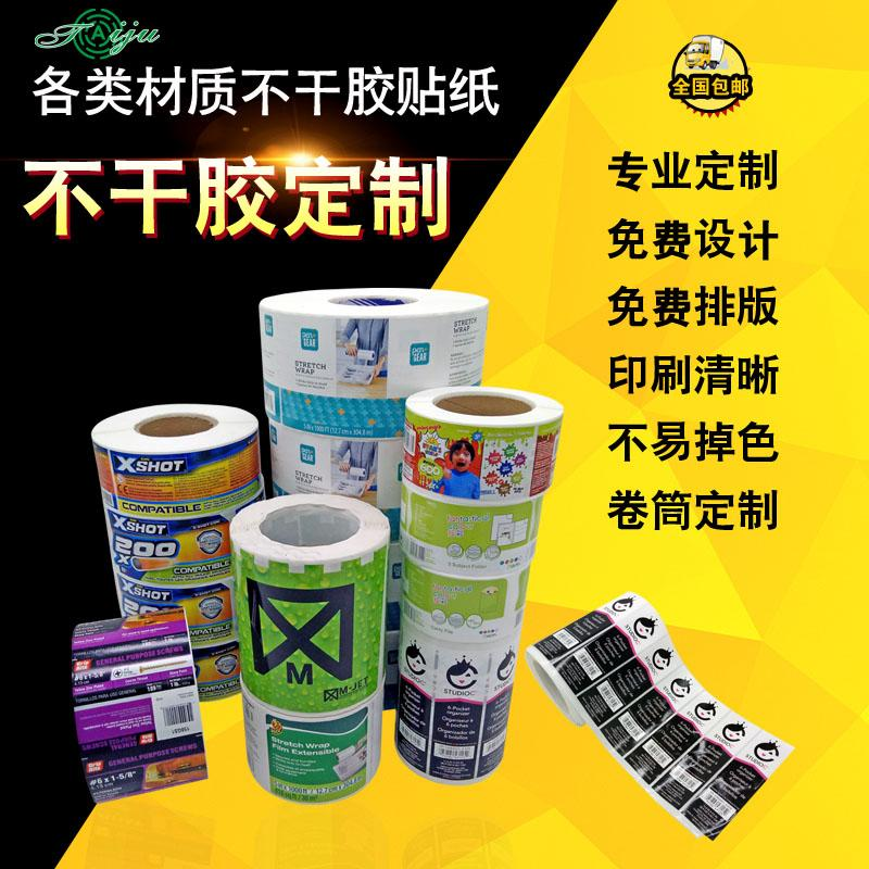 pvc不干胶标签贴纸定做等特殊材料uv印刷 5