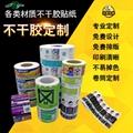 pvc卷筒不干胶标签贴纸定制等特殊材料 5