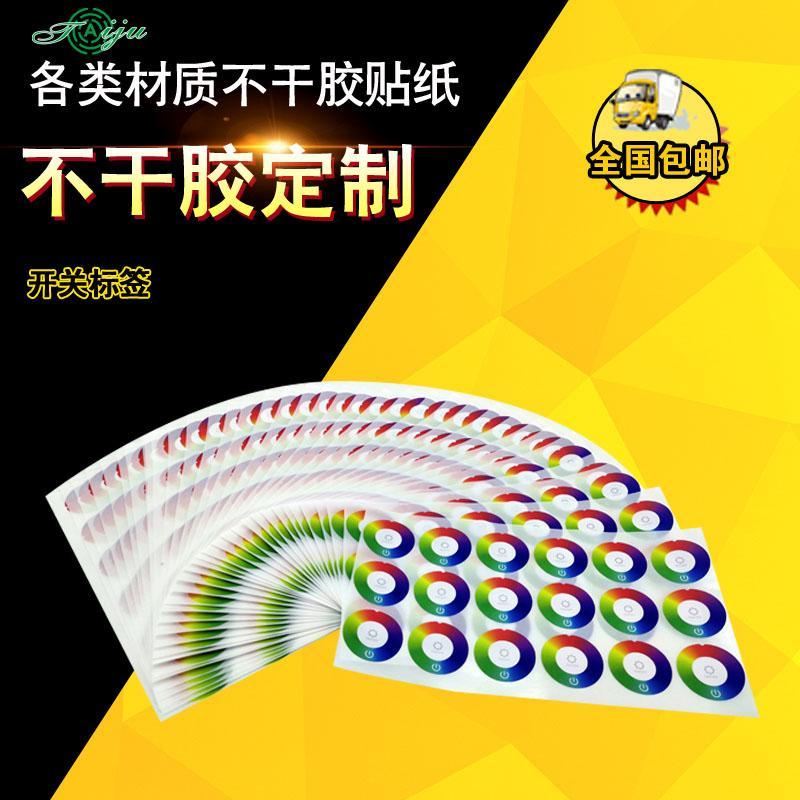 pvc不干胶标签贴纸定制等特殊材料 4