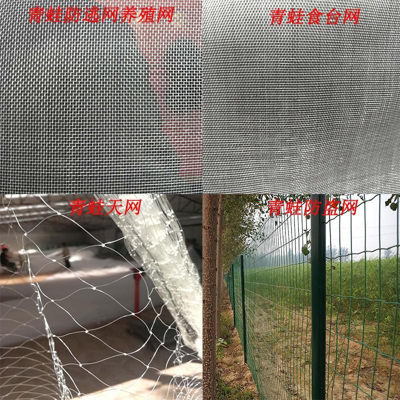 青蛙養殖用的加厚防逃網 1