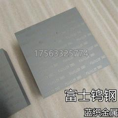 VG85日本富士放電加工硬質合金材料供應