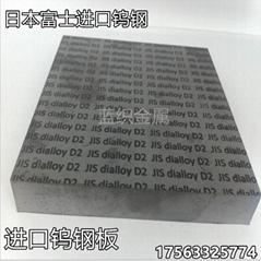 F20日本富士進口硬質合金板現貨供應