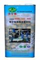 供应麦吉胜PCB板防水密封胶线路板防水绝缘胶 1