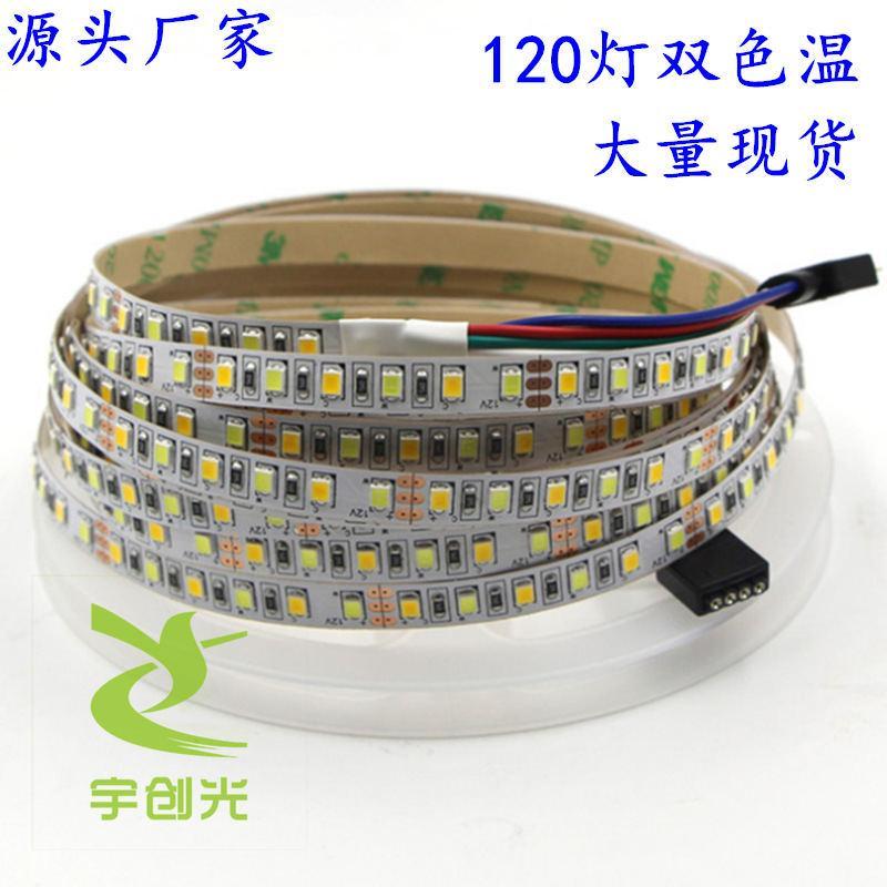 2835軟燈條雙色溫120珠燈鏡觸摸變色燈條可定製長度 4