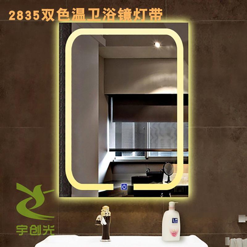 2835軟燈條雙色溫120珠燈鏡觸摸變色燈條可定製長度 5