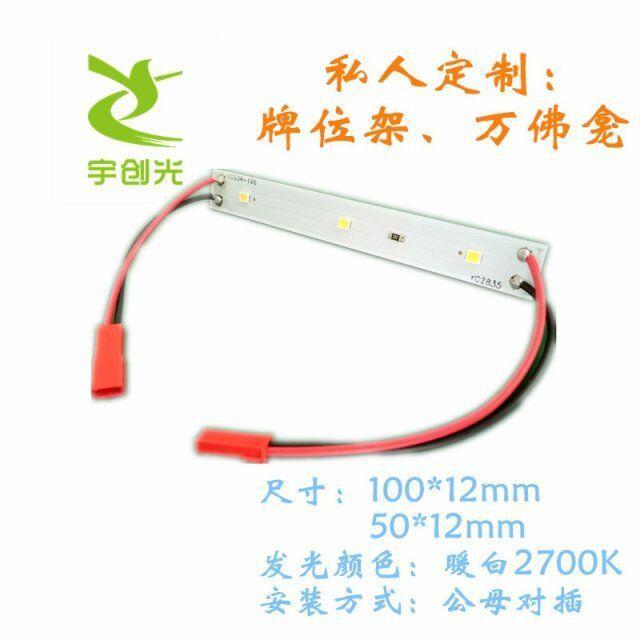 促銷新品節能12V燈片3燈模組LED發光萬佛牆 1