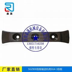 專業生產 DSG4 3鍛造刮板