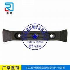 刮板输送机用SGE034 01锻造刮板