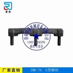礦用ZMK 76  E型螺栓