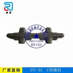 礦用3TY 02- E型螺栓