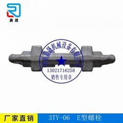 刮板輸送機3TY 06 E型螺栓