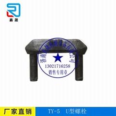 刮板輸送機TY 5 U型螺栓