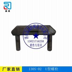刮板輸送機130S 02 U型螺栓