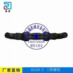 礦用4GL04 2 U型螺栓
