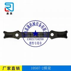 10S07 2礦用橫梁 壓板