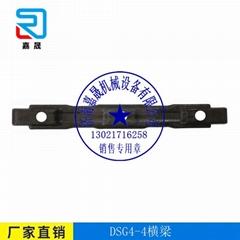 DSG4 4礦用橫梁 壓板