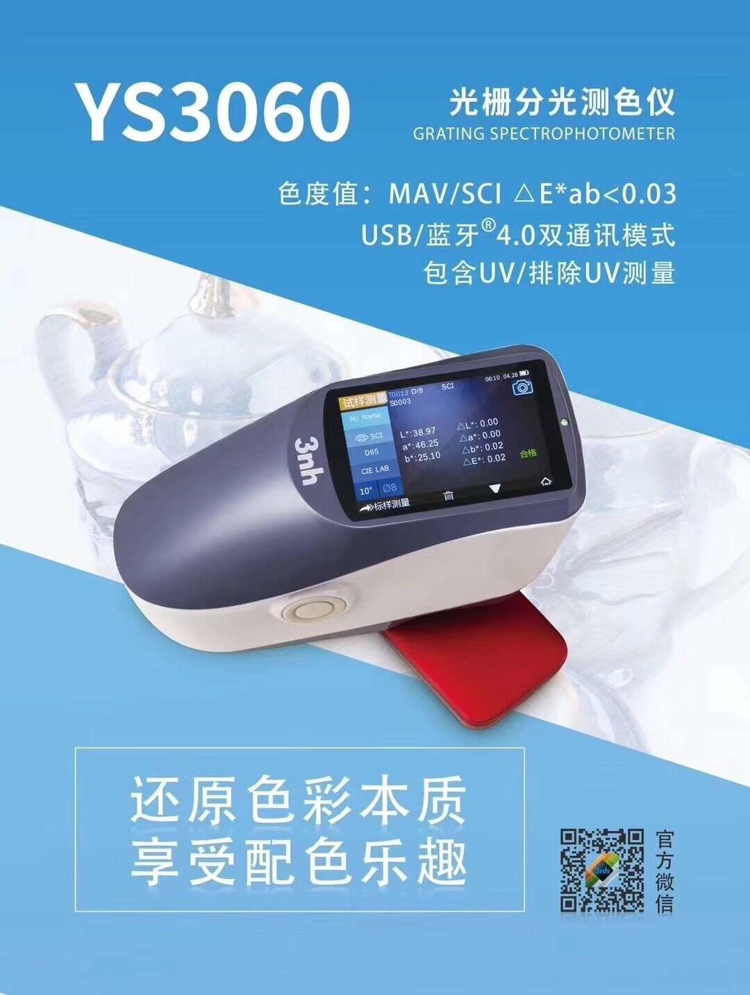 光柵分光測色儀YS3060 1