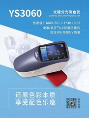 光柵分光測色儀YS3060