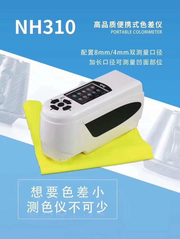 光柵分光測色儀YS3060 3