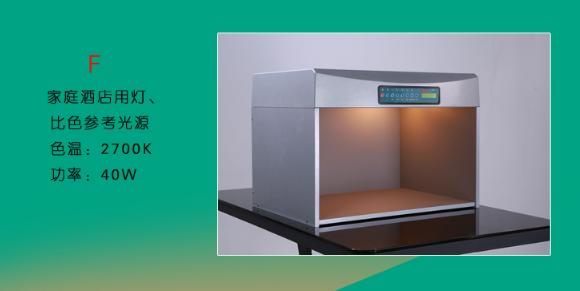 TILO/天友利D65 TL84 UV四五六國際標準光源對色燈箱紡織印染比色 2