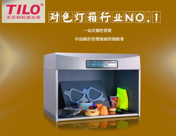 TILO/天友利D65 TL84 UV四五六國際標準光源對色燈箱紡織印染比色 1
