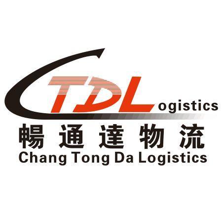 东莞市畅通达货运代理有限公司 1