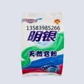 洗衣粉 2