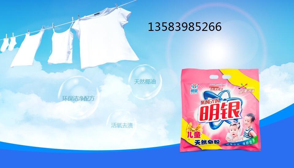 洗衣粉 5