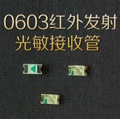 0603光敏接收LED發光二極管
