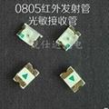 0805红外发射940/850