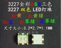 深圳LED生产厂家1206红蓝