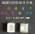 深圳贴片厂家3528蓝色LED