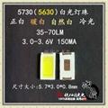 5730白光LED发光二极管LED灯管照明专用 1