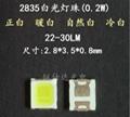 2835自然白光LED发光二极