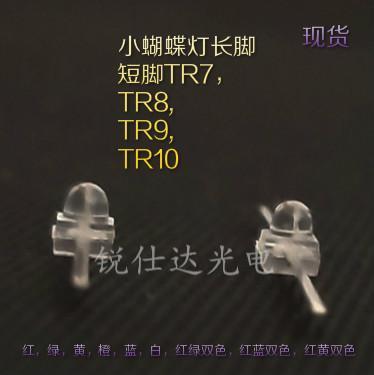 深圳厂家小蝴蝶短脚白光弯脚LED发光二极管 1