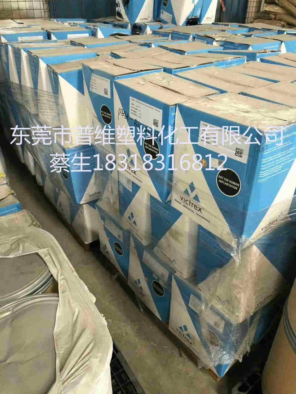 PEEK.PSU.PES.PEI.PPSU塑膠原料特種塑料 4