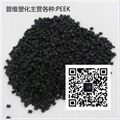 PEEK450GL30BK玻纖