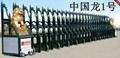 不锈钢电动伸缩门中国龙一号