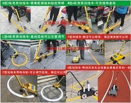 道路劃線車油漆小區停車位場地劃線器 1