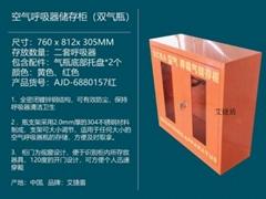 SCBA雙氣瓶儲存櫃