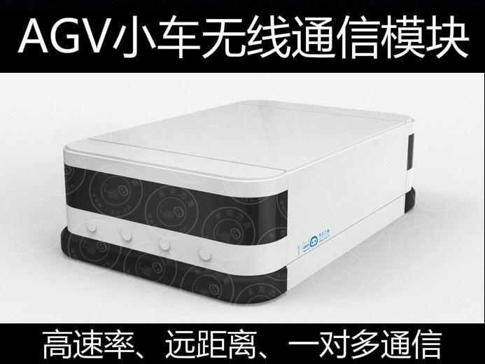 AGV智能小车JZX893无线通信模块远程控制触摸屏PLC无线通信 1