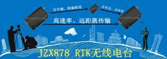 GPSRTK测绘电台JZX878外挂数传驾考驾培电台